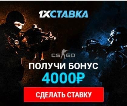 bonus-4000-1xstavka