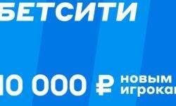 Bukmeker-Betsiti-darit-10000-rublej