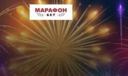 besprocentnaya-marzha-Marafonbet