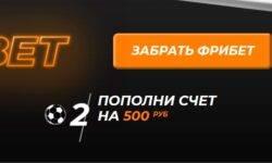 Bonus-ot-bukmekera-GGBET – fribet-2020-r-po-kodu-EUROBET-i-depozitu-500-rublej