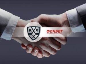 Fonbet-i-KKHL-dogovorilis'-druzhit'-eshchyo-tri-goda