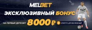 eksklyuzivnyj-bonus-melbet-8000